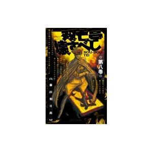 双亡亭壊すべし 8 少年サンデーコミックス / 藤田和日郎 フジタカズヒロ  〔コミック〕|hmv