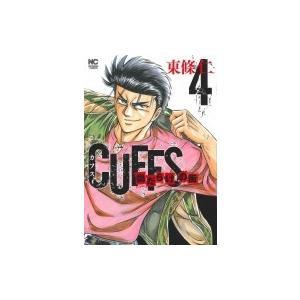 Cuffs カフス -傷だらけの街- 4 ニチブン・コミックス / 東條仁  〔コミック〕|hmv