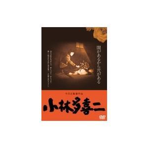 小林多喜二 ≪HDニューマスター版≫  〔DVD〕|hmv