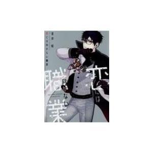 恋には向かない職業 ディアプラス・コミックス / 金井桂  〔コミック〕|hmv