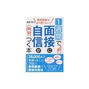 発売日:2018年05月 / ジャンル:社会・政治 / フォーマット:本 / 出版社:ナツメ社 / ...