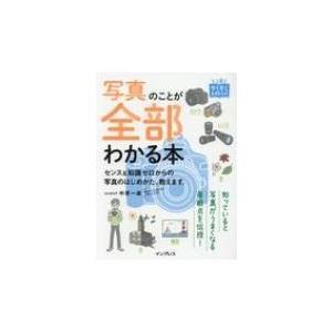 発売日:2018年03月 / ジャンル:アート・エンタメ / フォーマット:本 / 出版社:インプレ...