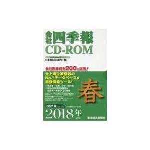 会社四季報CD-ROM 2018年 2集 春号 CD-ROM / 東洋経済新報社  〔本〕|hmv
