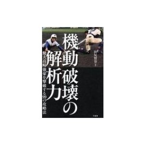 機動破壊の解析力 健大高崎 強豪を撃破する99の攻略法 / 田尻賢誉  〔本〕