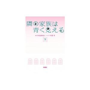 発売日:2018年03月 / ジャンル:文芸 / フォーマット:文庫 / 出版社:扶桑社 / 発売国...