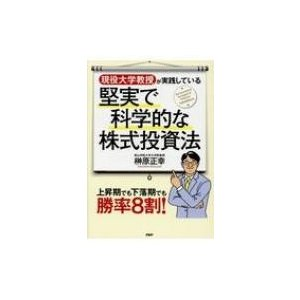 発売日:2018年03月 / ジャンル:ビジネス・経済 / フォーマット:本 / 出版社:Php研究...