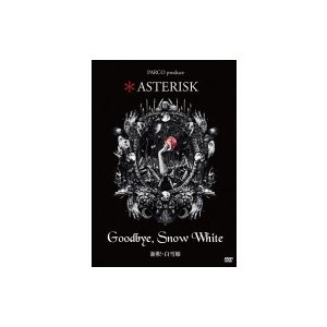 ASTERISK「Goodbye,Snow White 新釈・白雪姫」  〔DVD〕|hmv