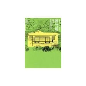 木造モダニズム建築の傑作 聴竹居 発見と再生の22年 / 松隈章  〔本〕|hmv