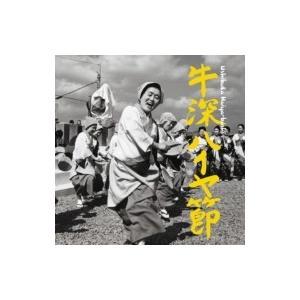 発売日:2018年03月30日 / ジャンル:ジャパニーズポップス / フォーマット:CD / 組み...