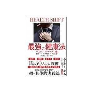最強の健康法 ベスト・パフォーマンス編 世界レベルの名医の「本音」を全部まとめてみた / ムーギー・キム