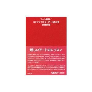 アート戦略 / コンテンポラリーアート虎の巻 / 後藤繁雄  〔本〕 hmv