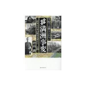 学校では教えられない歴史講義 満洲事変 世界と日本の歴史を変えた二日間 / 倉山満  〔本〕|hmv