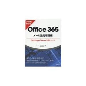 ひと目でわかるOffice 365メール設定管理編Exchange Server 2016対応版 / 飯室美紀  〔本〕