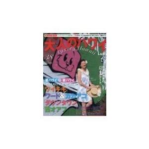 大人のハワイ LUXE vol.38 別冊家庭画報 / 世界文化社  〔ムック〕