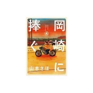 岡崎に捧ぐ 4 単行本コミックス / 山本さほ  〔本〕|hmv