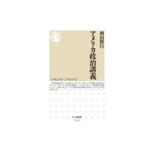 アメリカ政治講義 ちくま新書 / 西山隆行  〔新書〕|hmv