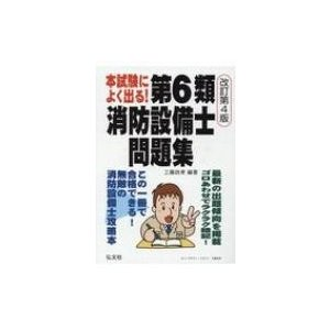 発売日:2018年03月 / ジャンル:建築・理工 / フォーマット:本 / 出版社:弘文社 / 発...