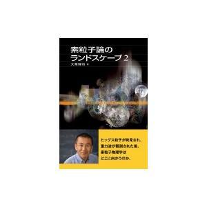素粒子論のランドスケープ 2 / 大栗博司  〔本〕