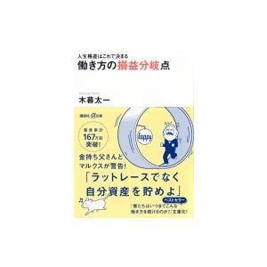 発売日:2018年04月 / ジャンル:ビジネス・経済 / フォーマット:文庫 / 出版社:講談社 ...