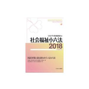 社会福祉小六法 2018(平成30年版) / ミネルヴァ書房編集部  〔本〕|hmv