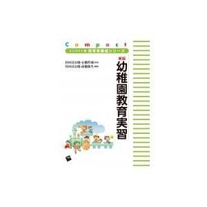 新版 幼稚園教育実習 コンパクト版保育者養成シリーズ / 谷田貝公昭  〔本〕|hmv