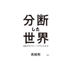 発売日:2018年04月 / ジャンル:社会・政治 / フォーマット:本 / 出版社:集英社 / 発...