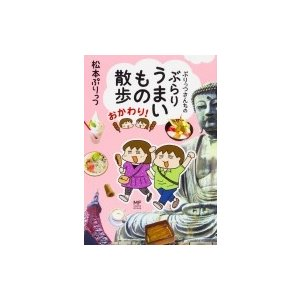 松本ぷりっつ ぶらり(日本文学書籍その他)の商品一覧 日本文学 ...