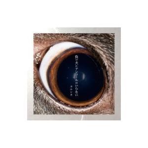 ヨルシカ / 負け犬にアンコールはいらない 国内盤 〔CD〕|hmv