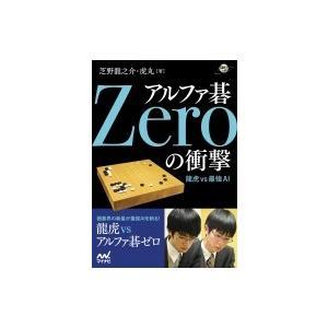 アルファ碁Zeroの衝撃 全80局徹底解明 囲碁人ブックス / 芝野龍之介 〔本〕