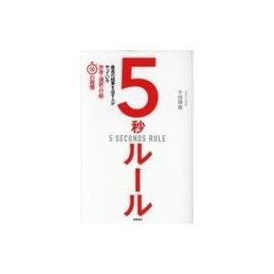 発売日:2018年04月 / ジャンル:社会・政治 / フォーマット:本 / 出版社:徳間書店 / ...