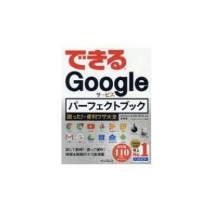 できるGoogleサービス パーフェクトブック困った!  &  便利ワザ大全 / 田中拓也  〔本〕