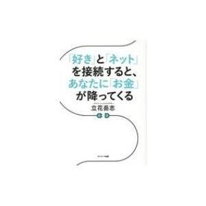 発売日:2018年03月 / ジャンル:社会・政治 / フォーマット:本 / 出版社:サンマーク出版...
