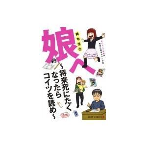 娘へ -将来死にたくなったらコイツを読め- 元ジャンプ作家が育児に精を出してみた 愛蔵版コミックス ...