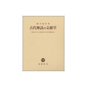 古代神話の文献学 神代を中心とした記紀の成りたち及び相関を読む / 榎本福寿  〔本〕