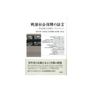 戦後社会保障の証言 厚生官僚120時間オーラルヒストリー / 菅沼隆  〔本〕|hmv
