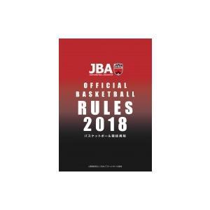 2018 バスケットボール競技規則(ルールブック)  〔Goods〕
