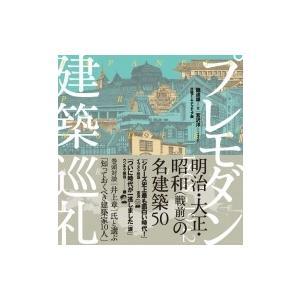 プレモダン建築巡礼 / 磯達雄  〔本〕 hmv