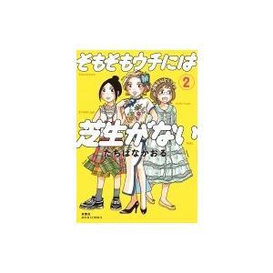 発売日:2018年05月 / ジャンル:コミック / フォーマット:コミック / 出版社:双葉社 /...
