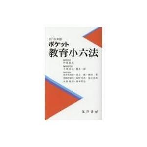 ポケット教育小六法 2018年版 / 伊藤良高  〔新書〕|hmv