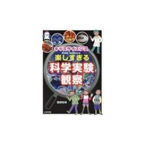 楽しすぎる科学実験・観察 キッズサイエンス / 青野裕幸  〔本〕|hmv