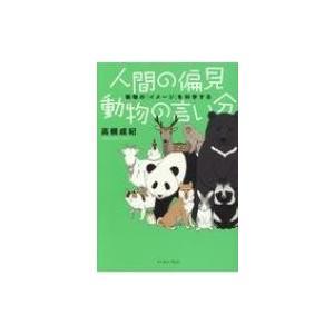 人間の偏見 動物の言い分 動物の「イメージ」を科学する / 高槻成紀  〔本〕|hmv
