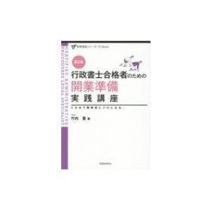 行政書士合格者のための開業準備実践講座 この本で、開業前にプロになる。 実務直結シリーズ プレBook 第2版...