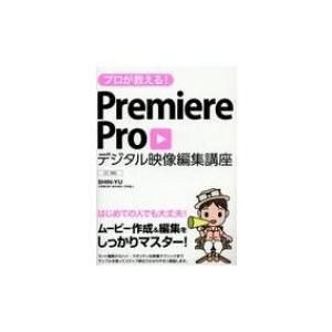 プロが教える!Premiere Proデジタル映像編集講座 CC対応 / SHIN-YU  〔本〕
