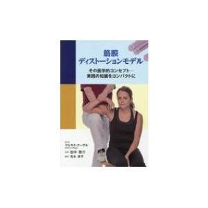 筋膜ディストーションモデル / マークス・ナーゲル  〔本〕