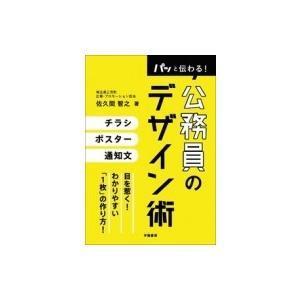 発売日:2018年05月 / ジャンル:ビジネス・経済 / フォーマット:本 / 出版社:学陽書房 ...