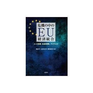危機の中のEU経済統合 ユーロ危機、社会的排除、ブレグジット / 嶋田巧  〔本〕 hmv