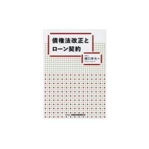 債権法改正とローン契約 / 樋口孝夫  〔本〕