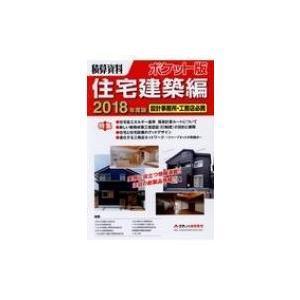 積算資料ポケット版住宅建築編 2018年度版 / 建築工事研究会  〔本〕|hmv