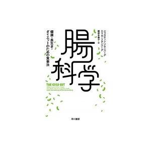 発売日:2018年05月 / ジャンル:物理・科学・医学 / フォーマット:文庫 / 出版社:早川書...