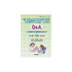 老化の予防 歯科Q  &  A 口の健康が生活習慣病を防ぎます 患者さんへの ベストアンサー シリーズ / 武内博朗...